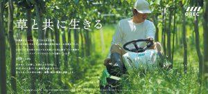 s_草と共に生きる 広告