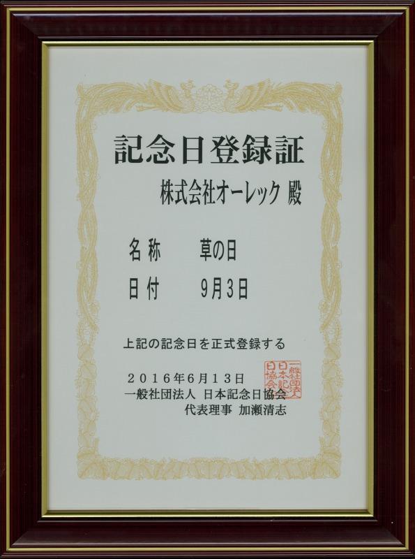 s_草の日認定証写真