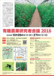 有機農業研究者会議2016-1