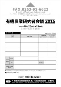 有機農業研究者会議2016-2