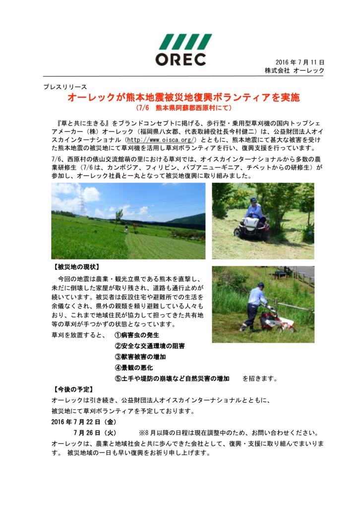 20160711草刈ボランティアプレスリリースのサムネイル