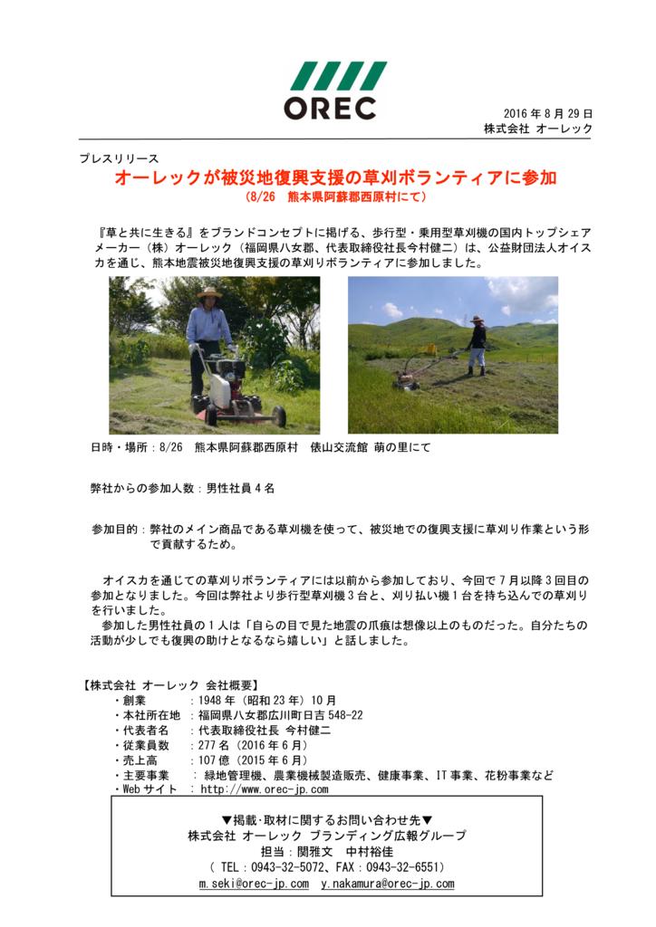 プレスリリース 0826草刈ボランティアのサムネイル