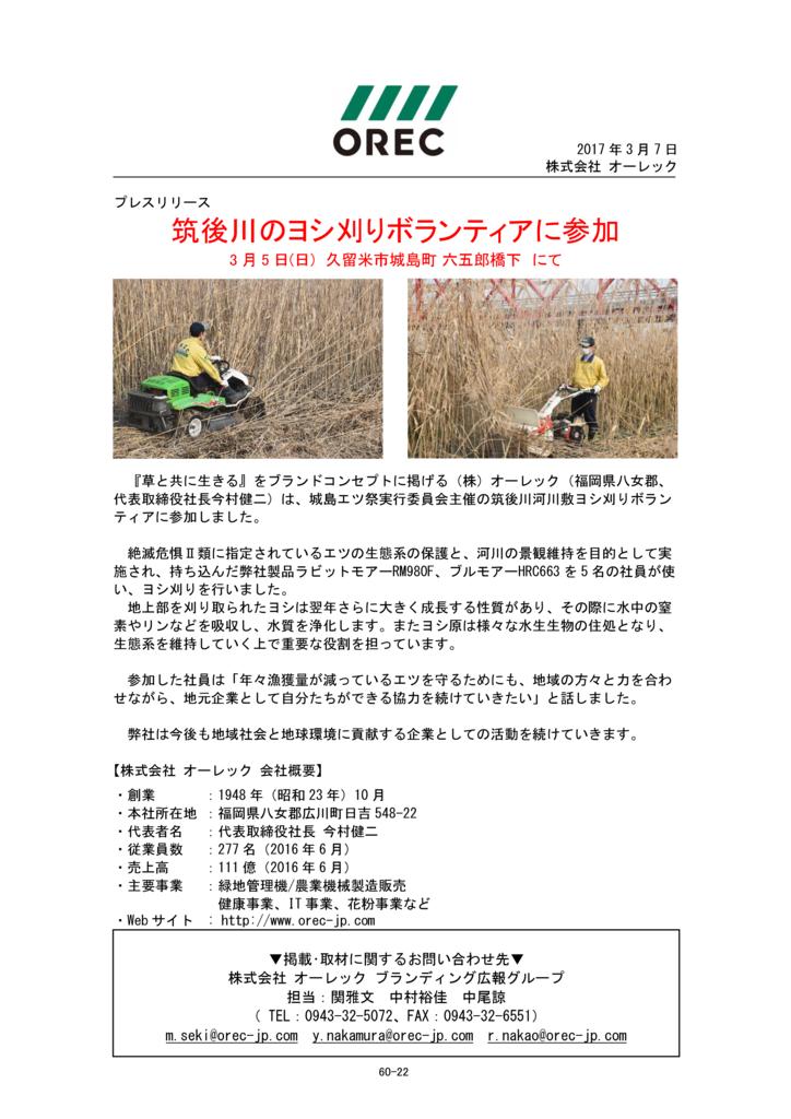 プレスリリース ヨシ刈りボランティア(修正)のサムネイル