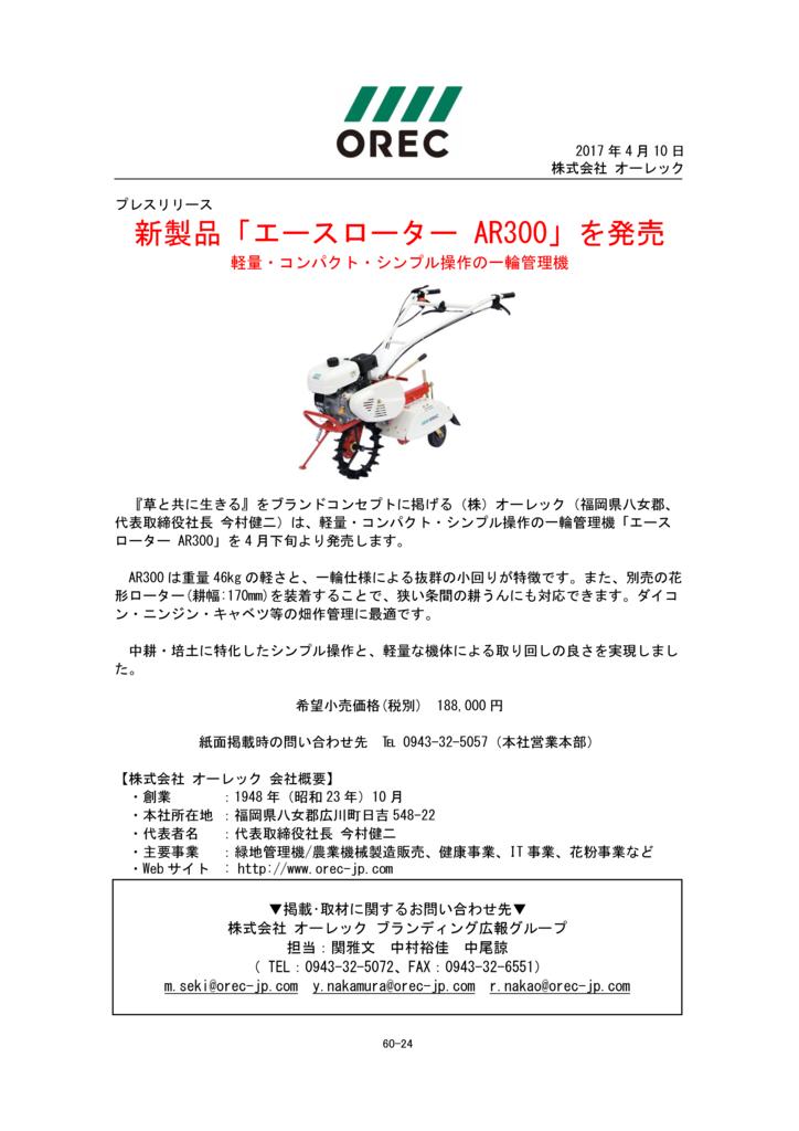 60-24_新製品AR300を発売(仕様書つき)のサムネイル