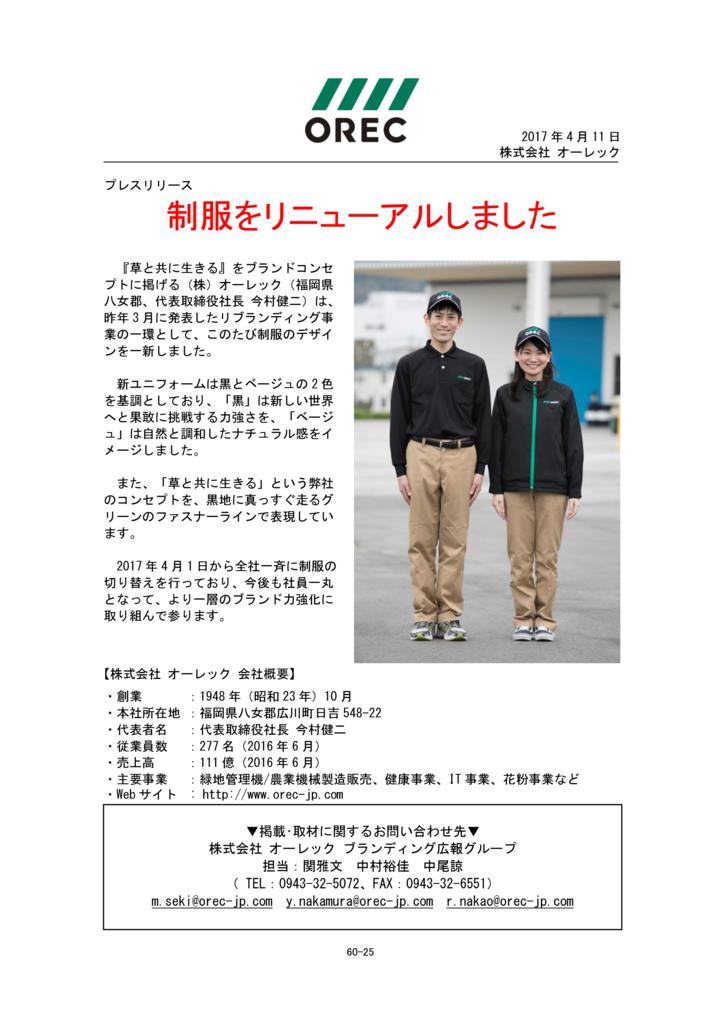 60-25_制服リニューアルのサムネイル