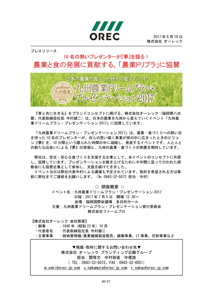 60-27_九州農業ドリプラ協賛のサムネイル