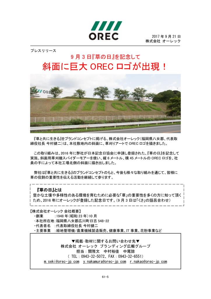 61-5_草刈りORECロゴのサムネイル