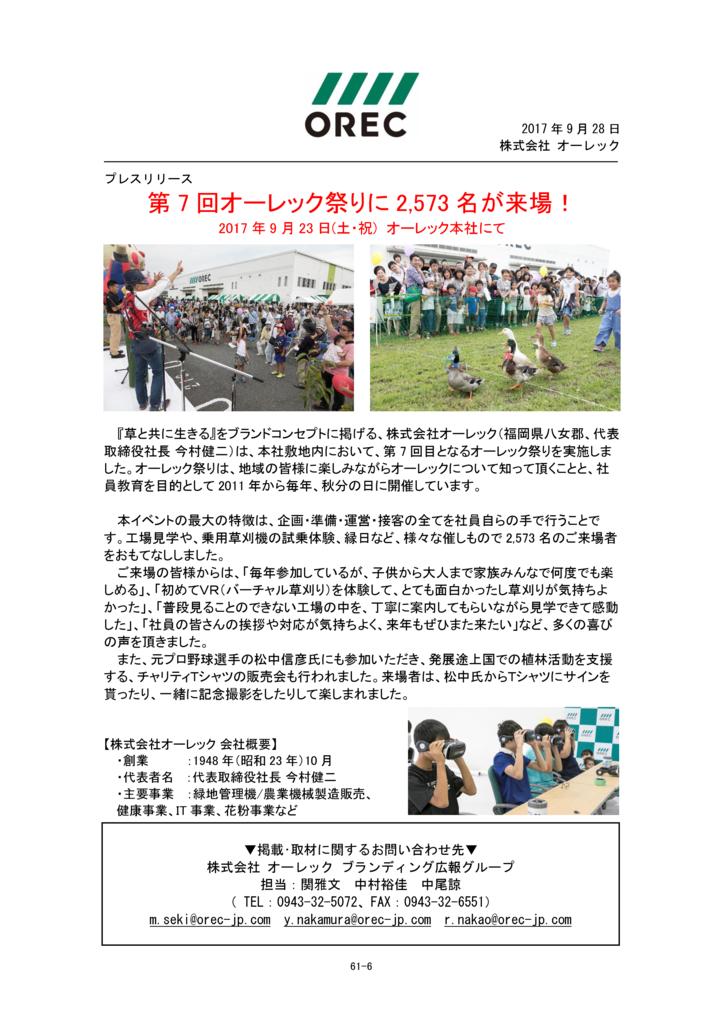 61-6_2017年オーレック祭り事後のサムネイル