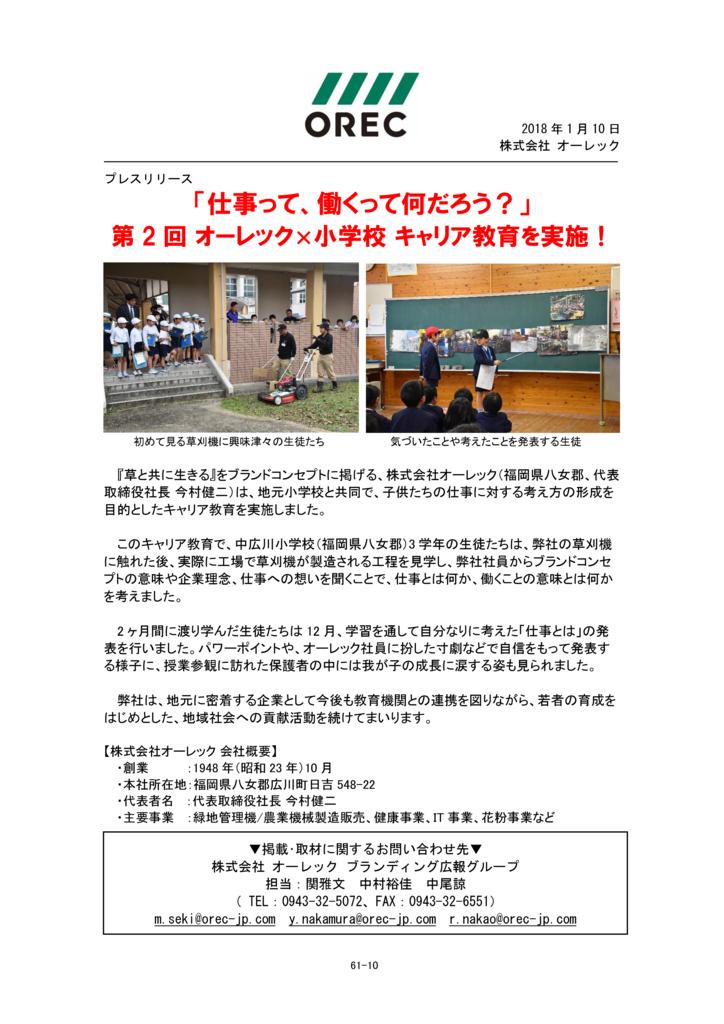 61-10_中広川小学校 キャリア教育のサムネイル