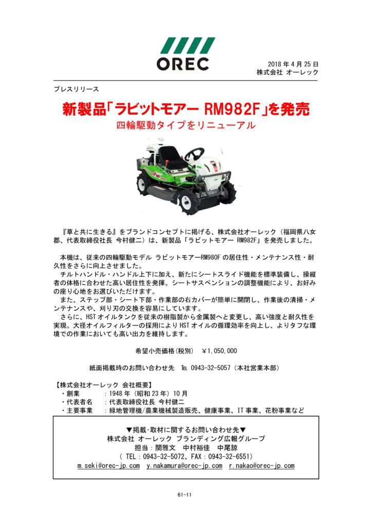 61-11_新製品RM982F発売のサムネイル