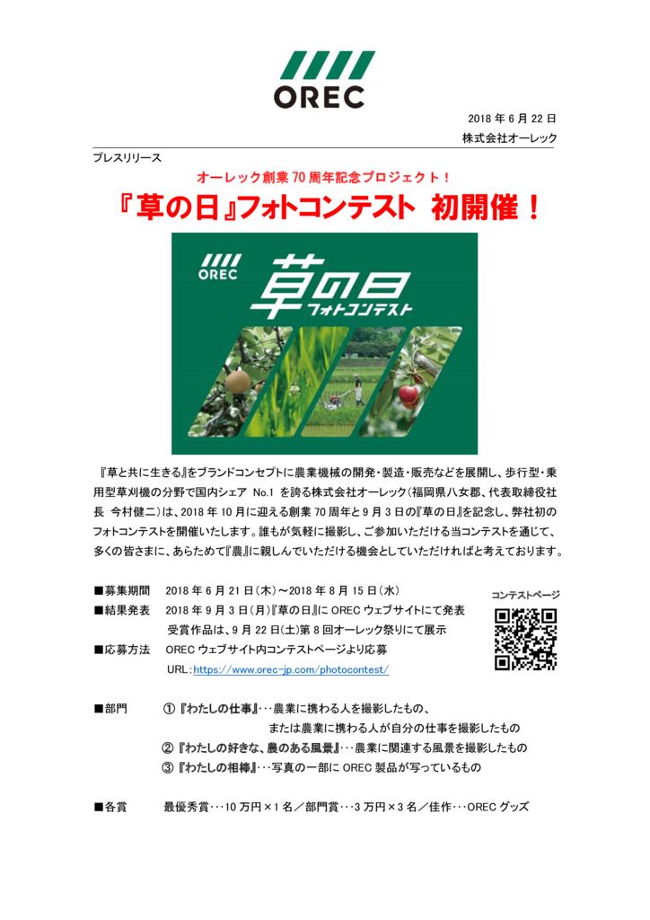 61-12_『草の日』フォトコンテスト初開催!のサムネイル