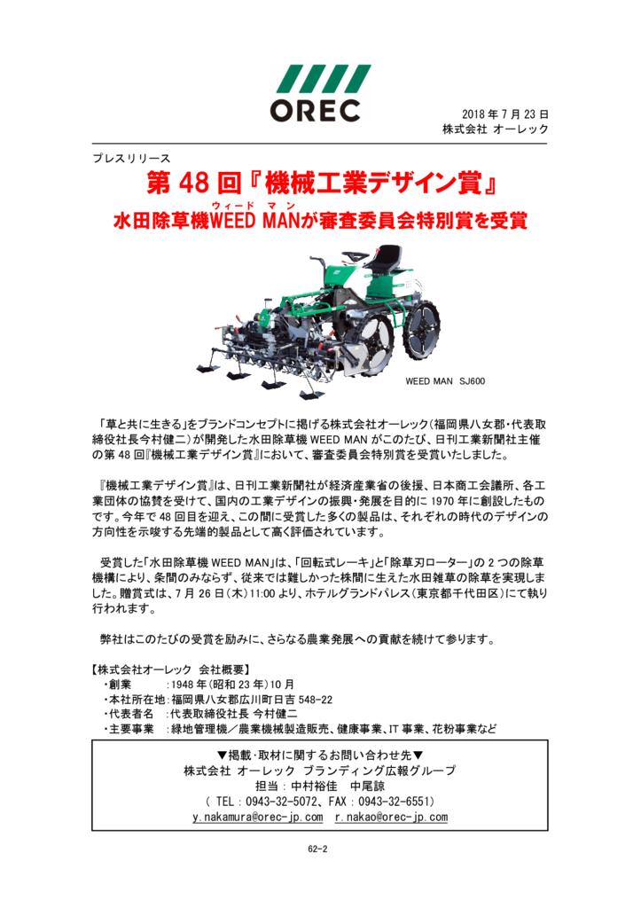62-2_機械工業デザイン賞受賞のサムネイル