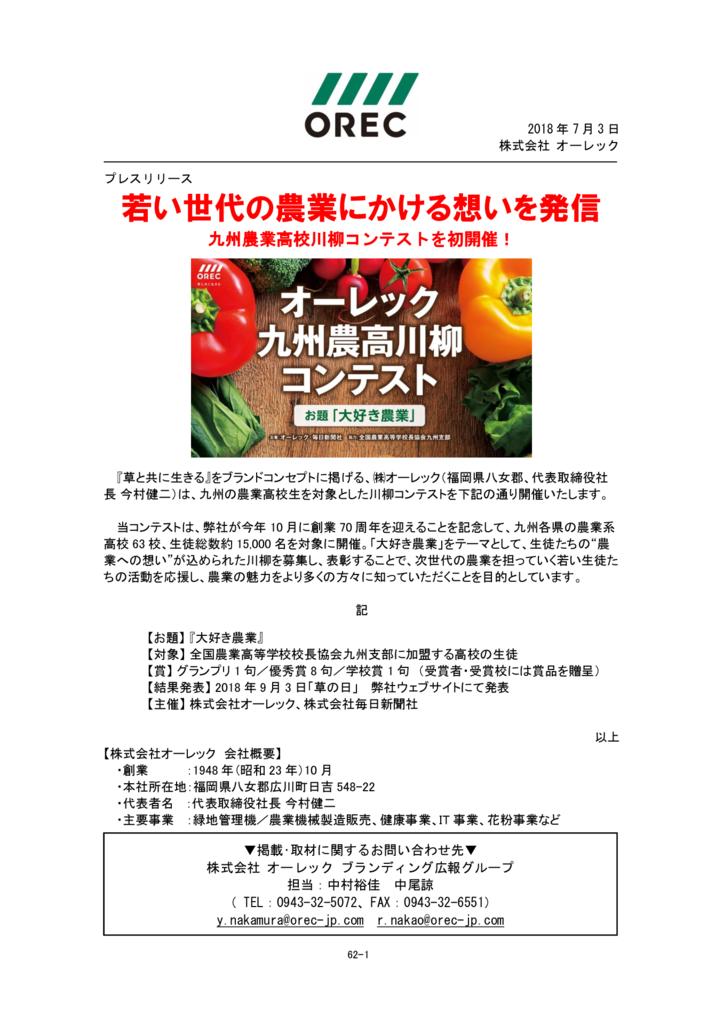 62-1_九州農高川柳コンテストを初開催のサムネイル