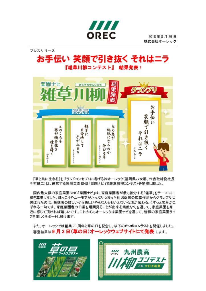 62-3_菜園ナビ雑草川柳 結果発表のサムネイル