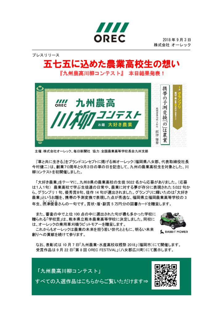 62-5_九州農高川柳コンテスト結果発表のサムネイル