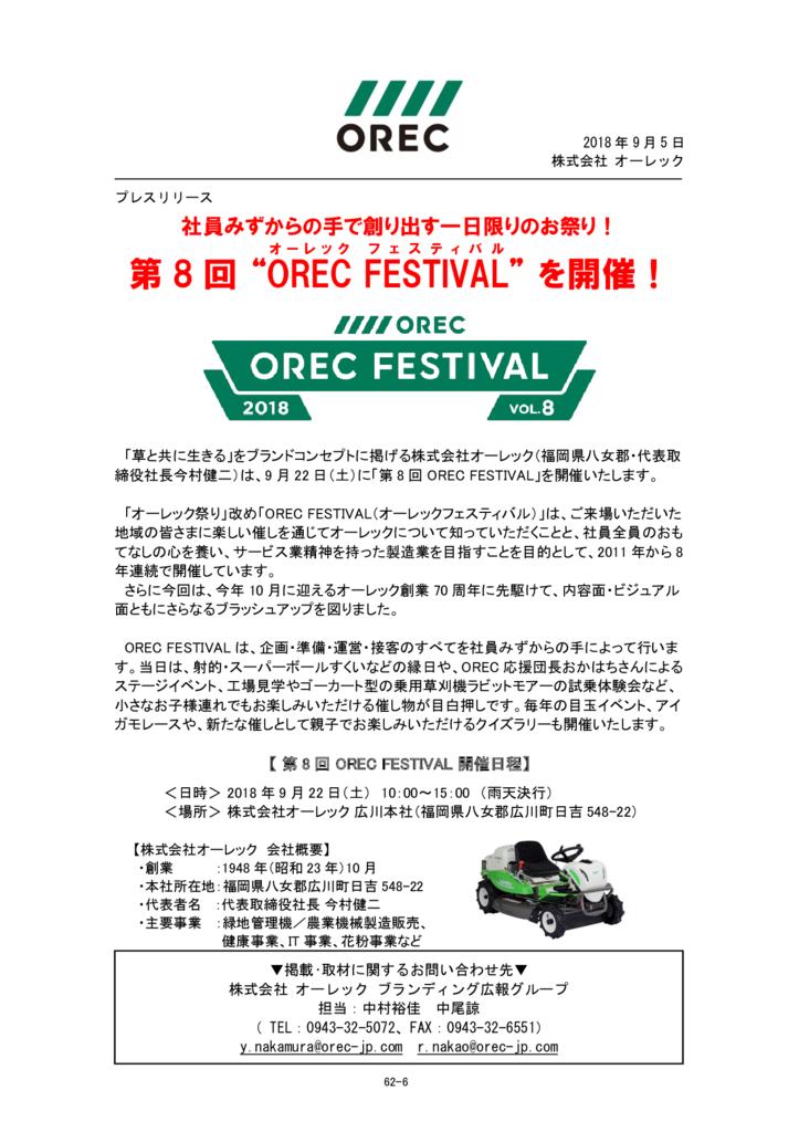 62-6_第8回OREC FESTIVAL告知のサムネイル