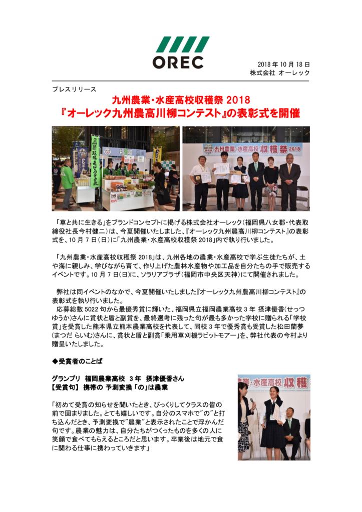 62-9_九州農高川柳コンテスト 表彰式のサムネイル