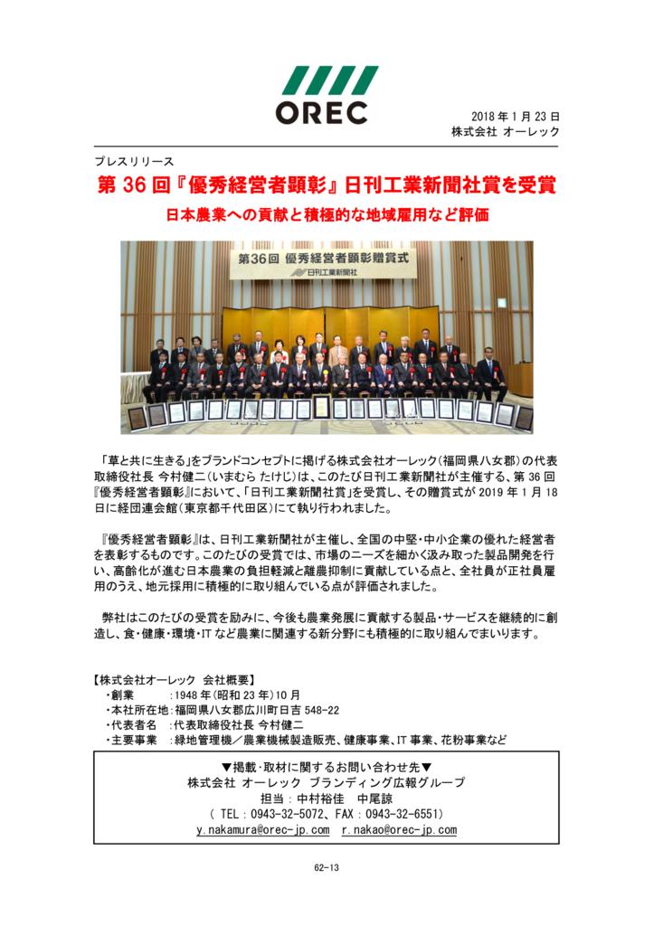 62-13_第36回優秀経営者顕彰 表彰式に出席のサムネイル
