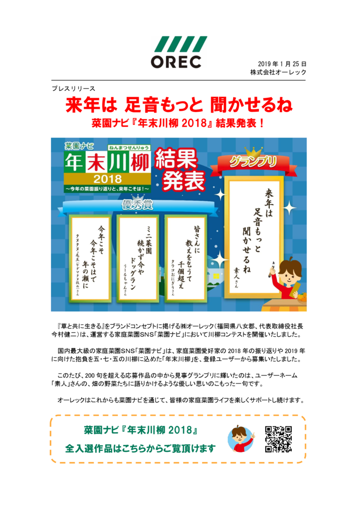 62-14_菜園ナビ年末川柳2018 結果発表のサムネイル