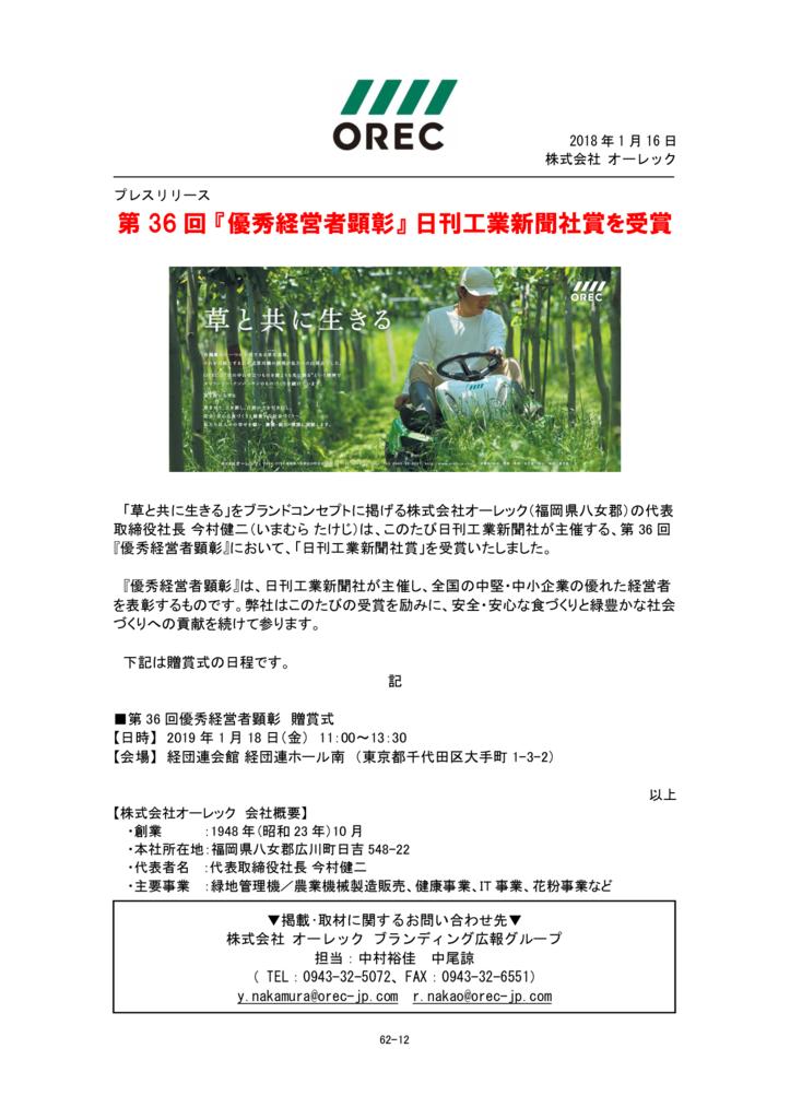 62-12_第36回優秀経営者顕彰 日刊工業新聞社賞を受賞のサムネイル