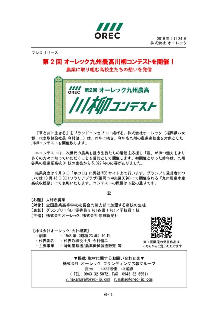 62-19_第2回オーレック九州農高川柳コンテストを開催のサムネイル