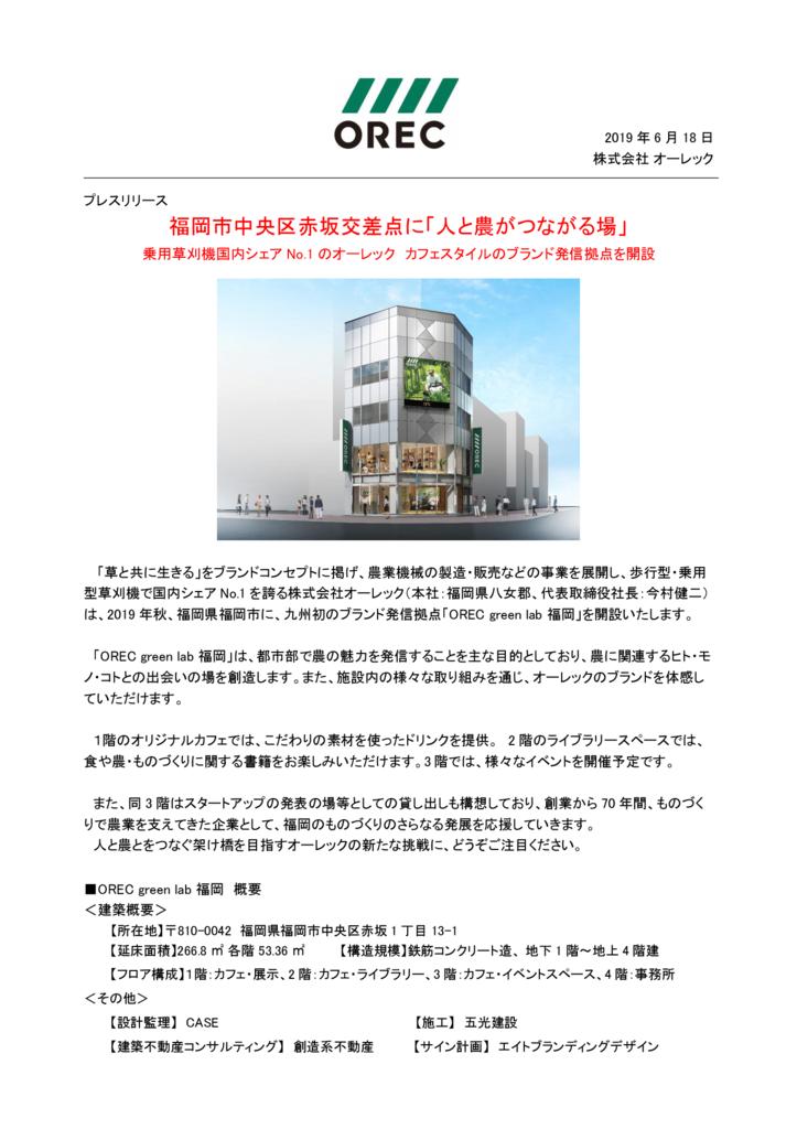 【プレスリリース】 「OREC green lab 福岡」を開設しますのサムネイル