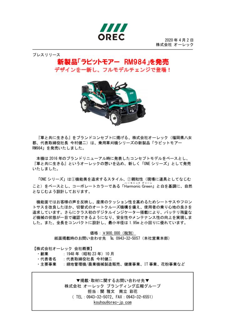 【プレスリリース】デザインを一新し、フルモデルチェンジで登場!新製品RM984のサムネイル