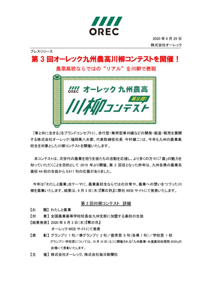 【プレスリリース】第3回九州農高川柳コンテストを開催します!のサムネイル