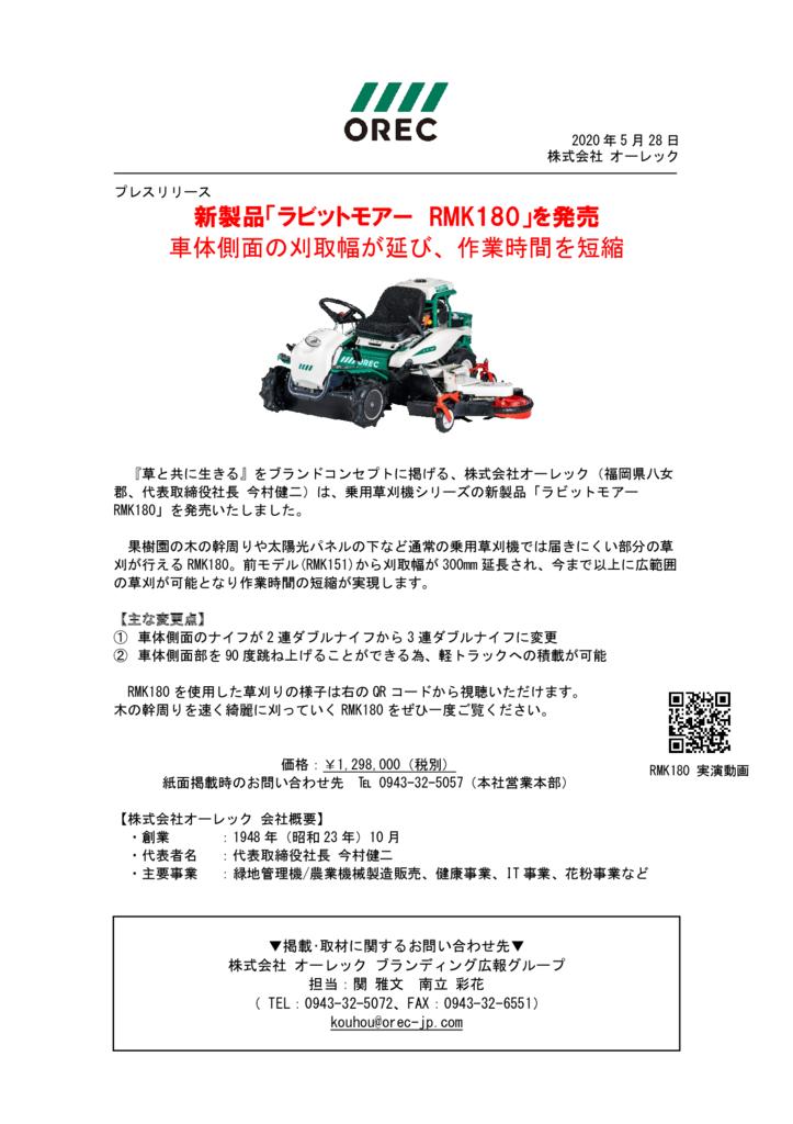 【プレスリリース】新製品「ラビットモアー RMK180」を発売!のサムネイル