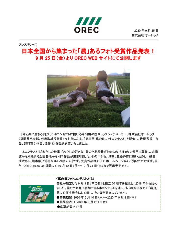 【プレスリリース】日本全国から集まった「農」あるフォト受賞作品発表!のサムネイル