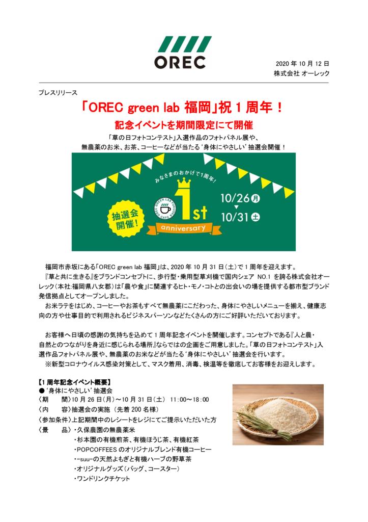 【プレスリリース】「OREC green lab福岡」祝1周年!記念ベントを期間限定にて開催のサムネイル