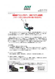 【プレスリリース】新製品「ウイングモアー WMC747P」を発売のサムネイル