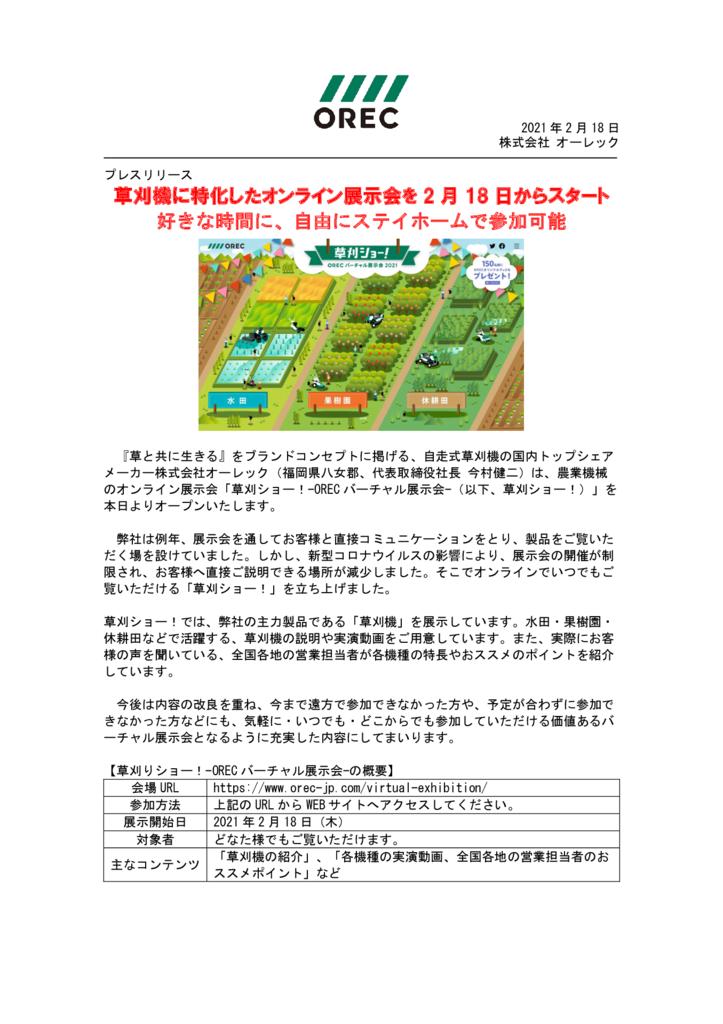 【プレスリリース】草刈機に特化したオンライン展示会を2月18日からスタートのサムネイル