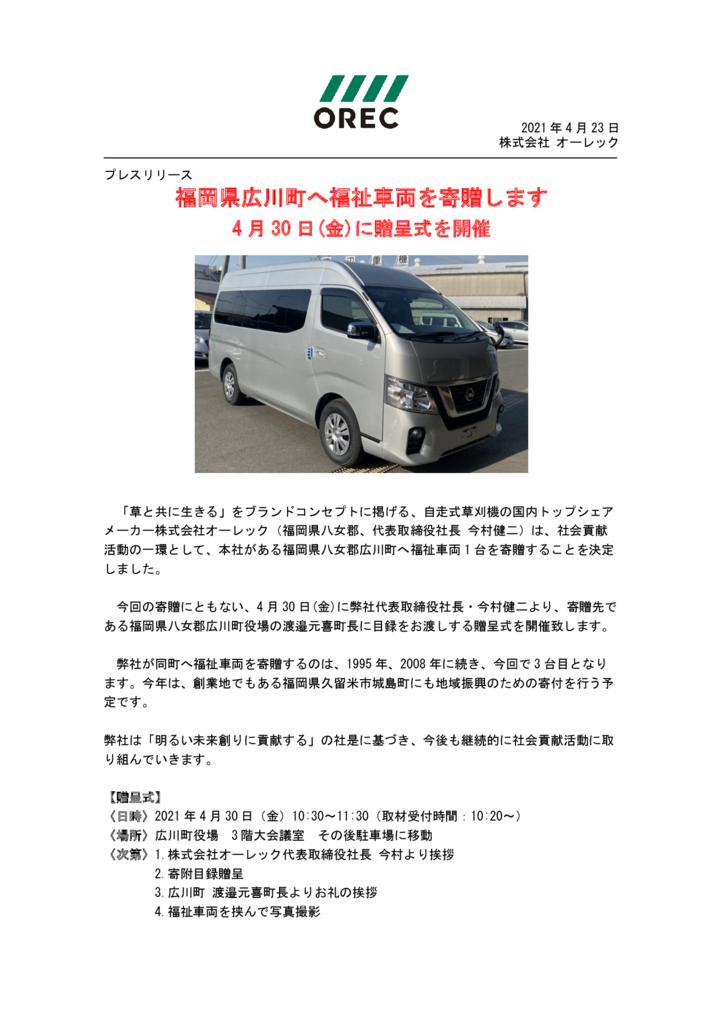 【プレスリリース】福岡県八女郡広川町へ福祉車両を寄贈する贈呈式を開催致しますのサムネイル