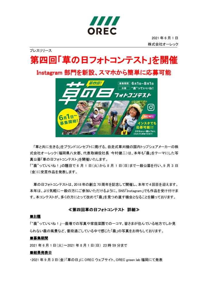 【プレスリリース】_第四回草の日フォトコンテスト開催のサムネイル