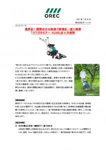 【プレスリリース】 業界初製品「クワガタモアーKU350」を9月より発売!のサムネイル