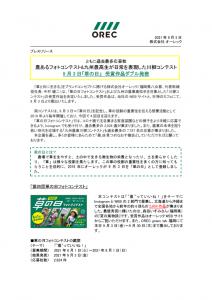 【プレスリリース】草の日フォトコンテスト&川柳コンテスト結果発表!のサムネイル